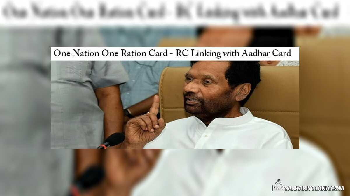 One Nation One Ration Card Scheme Central Govt