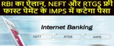 RBI NEFT / RTGS Fund Transfer Free