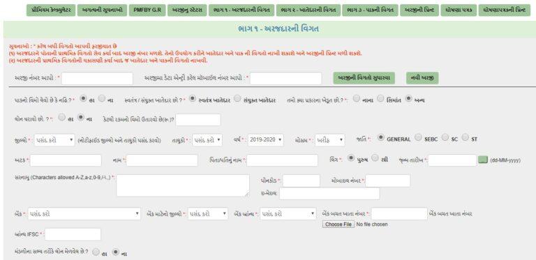 Gujarat PMFBY Online Registration Form