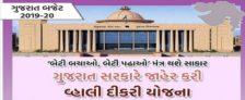 Gujarat Vahli Dikri Yojna 2019