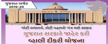 Gujarat Vahli Dikri Yojana Application / Registration Form – Rs. 1 Lakh to Daughters