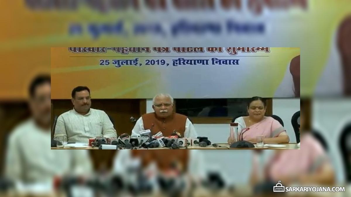 Haryana Parivar Pehchan Patra Portal