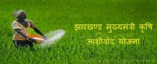 Jharkhand Mukhyamantri Krishi Ashirwad Yojana MKAY