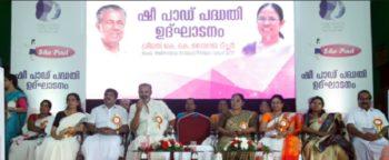 Kerala She Pad Scheme Phase 2 Free Sanitary Napkins