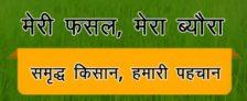 Meri Fasal Mera Byora Haryana Registration