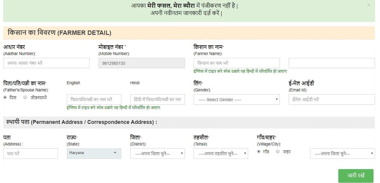 Meri Fasal Mera Byora Registration Form Haryana