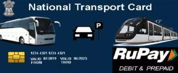 नेशनल ट्रांसपोर्ट / वन नेशन वन कार्ड स्कीम (NCMC) – सभी यातायात, सुविधाओं के लिए यूनिवर्सल कार्ड