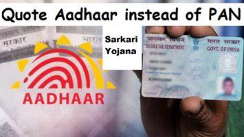 Quote Aadhar Bank Deposit Withdrawal Over Rs. 50000 Pan Card
