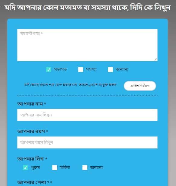 WB Didi Ke Bolo Campaign Registration Form