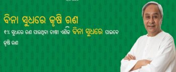 Check Name Odisha Kalia Yojana Final Beneficiaries List