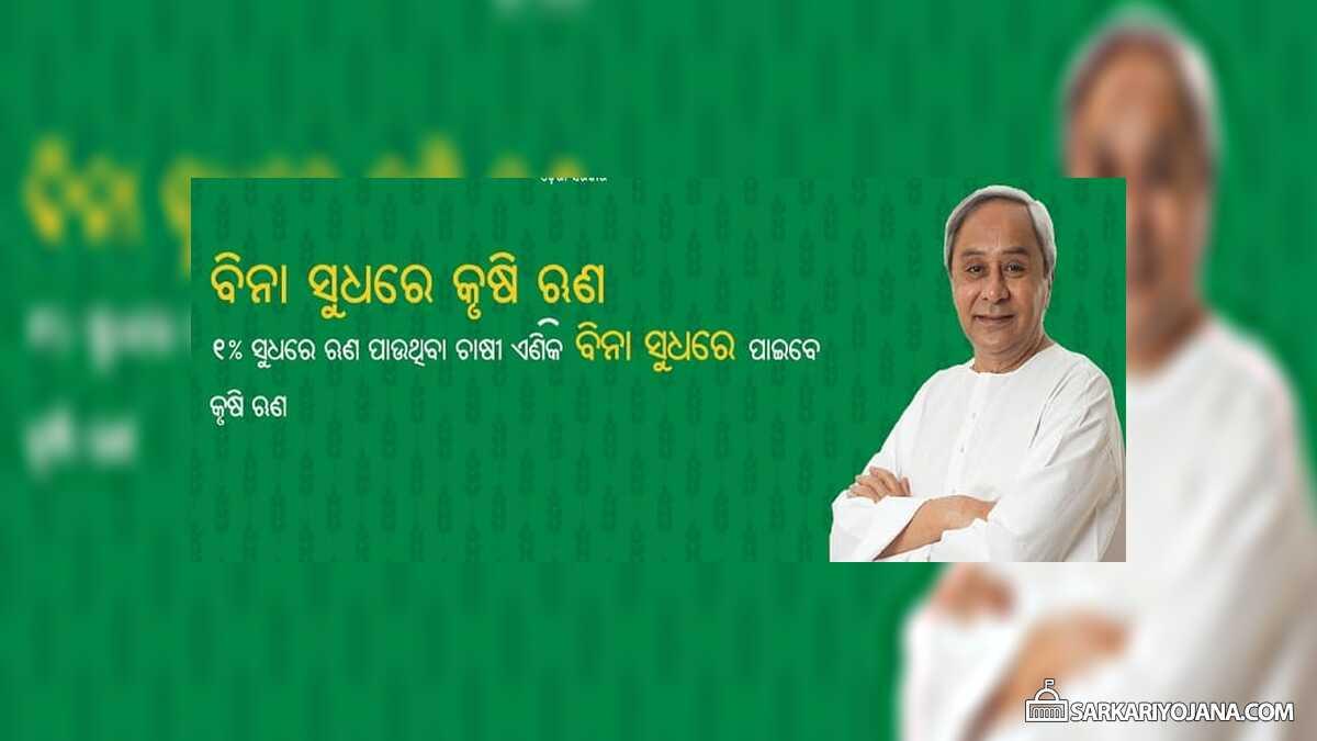 Check Name Odisha Kalia Yojana Final Beneficiaries List