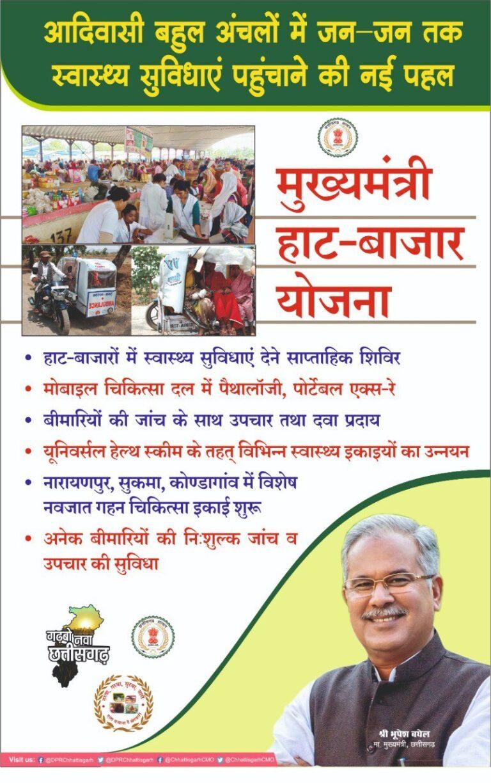 Chhattisgarh CM Haat Bazaar Yojana