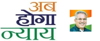 Chhattisgarh NYAY Minimum Income Guarantee Scheme
