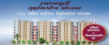 CIDCO Lottery Swapnapurti EWS / LIG Housing Online Application Form 2019