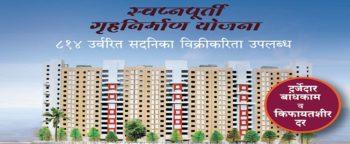 CIDCO Lottery Swapnapurti EWS / LIG Housing Online Application Form 2019