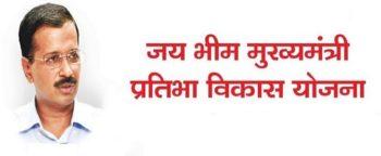 delhi jai bhim cm pratibha vikas yojana registration