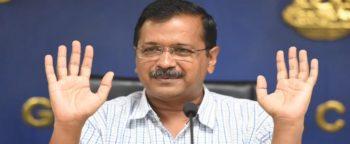 Delhi Water Bill Arrears Waiver Scheme (Paani Bill Maafi Yojana) by CM Kejriwal