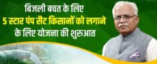 Haryana 5 Star Rated Pump Set Scheme – Pumps to Farmers for Energy Conservation