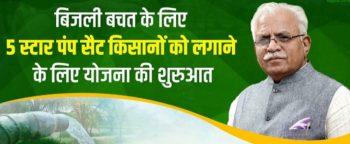 Haryana 5 Star Rated Pumpset Scheme Farmers
