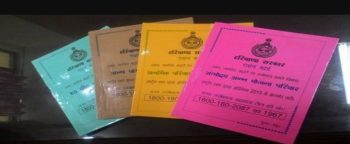 Haryana Green Yellow Khakhi Pink Ration Card Form
