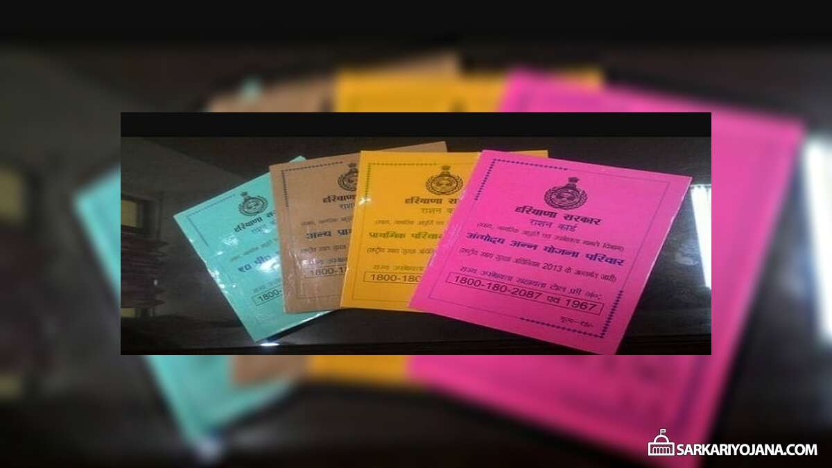 Haryana Green Yellow Khakhi Pink Ration Card Form