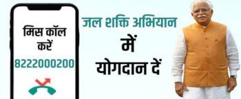 हरियाणा जल शक्ति अभियान और मुख्यमंत्री शुद्ध जल योजना पंजीकरण – 8222000200 नंबर पर मिस्ड कॉल करके मेम्बरशिप लें