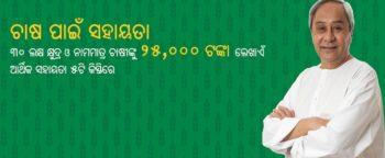 Odisha Kalia Yojana Online Apply Inclusion