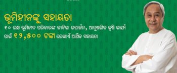 Odisha Kalia Yojana Online Apply for Objection – Fill up Exclusion Application Form