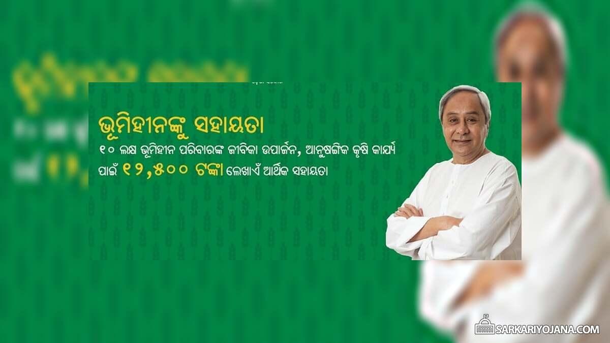 Odisha Kalia Yojana Online Apply Objection