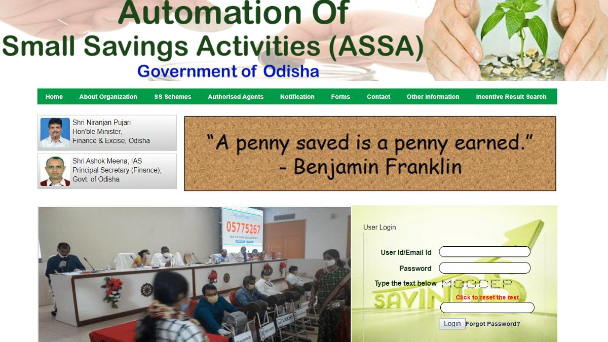 Odisha Small Savings Incentive Scheme
