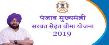 Punjab Mahatma Gandhi Sarbat Sehat Bima Yojana (MGSSBY)