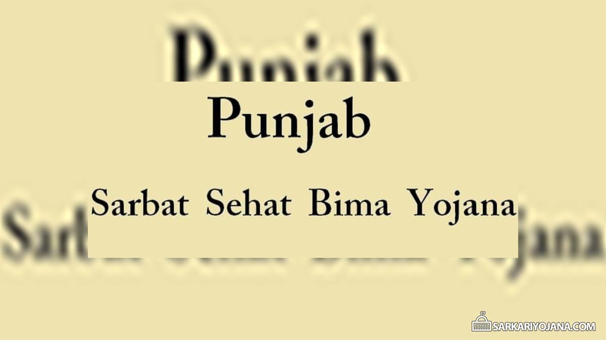 Punjab Sarbat Sehat Bima Yojana E-Cards Beneficiaries