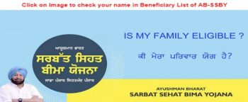 Punjab Sarbat Sehat Bima Yojana Final Beneficiary List