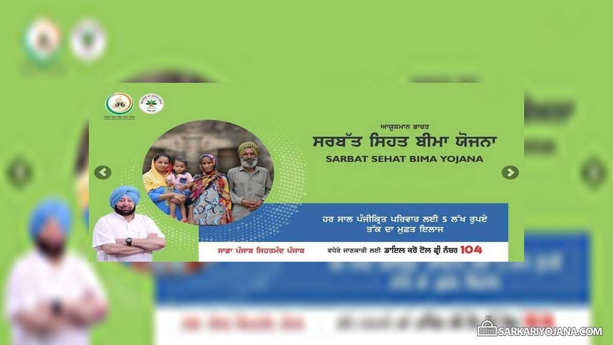 Sarbat Sehat Bima Yojana Govt Private Hospital List