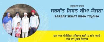 Punjab Sarbat Sehat Bima Yojana Hospital List (Govt. / Private Hospitals)