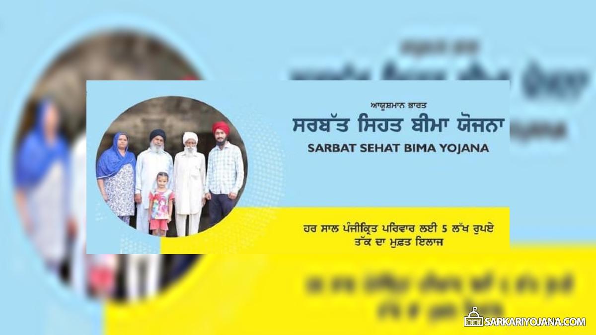 Sarbat Sehat Bima Yojana Hospital List