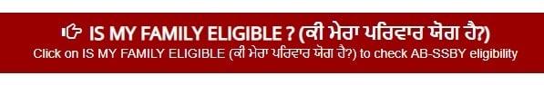 Sarbat Sehat Bima Yojana List Beneficiaries Punjab