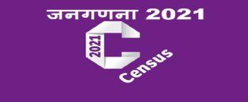 एसईसीसी लिस्ट 2021 (नई बीपीएल सूची) – आधार कार्ड से होगी लाभार्थियों की पहचान