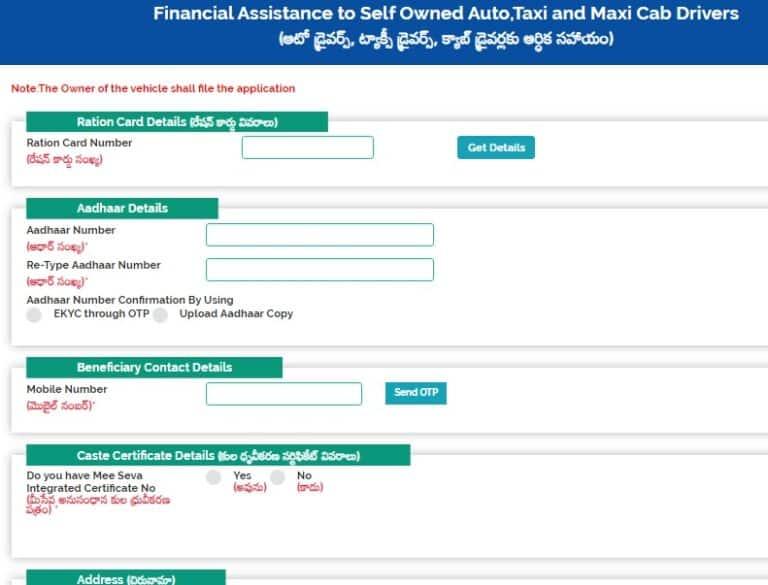 AP Auto Taxi Cab Driver Scheme Application Form