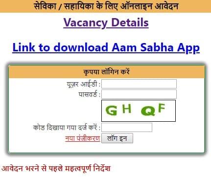 Bihar Anganwadi Sahayika Sevika Vacancy Login