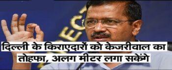 Delhi CM Kirayedar Bijli Meter Yojana