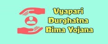 Haryana CM Vyapari Samuhik Niji Durghatna Beema Yojana