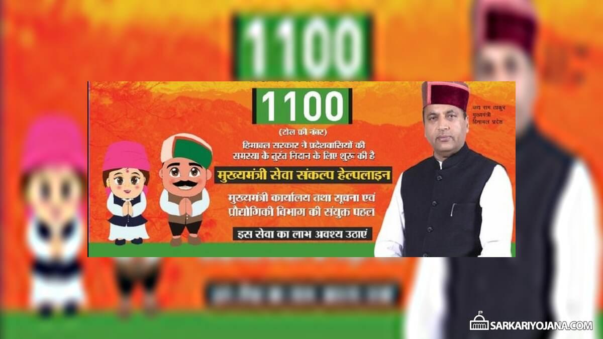 Mukhyamantri Seva Sankalp Helpline Number Himachal Pradesh (Dial 1100)