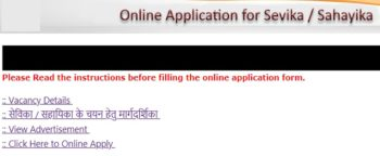 ICDS Bihar Anganwadi Sahayika Sevika Vacancy Application Form