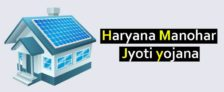 Haryana Manohar Jyoti Solar Home Lighting System Online Application Form
