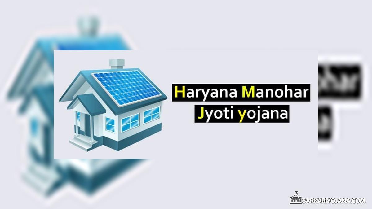 Manohar Jyoti Solar Home System Scheme Haryana