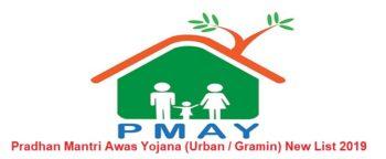 प्रधानमंत्री आवास योजना शहरी, ग्रामीण सूची 2020 में नाम कैसे देखें