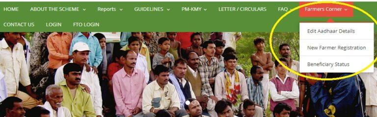 PM Kisan Samman Nidhi Yojna Apply Online