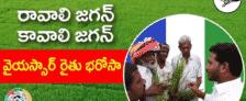 AP YSR Rythu Bharosa Beneficiary List (District-Wise) 2019-2020 @ ysrrythubharosa.ap.gov.in