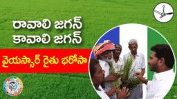 AP YSR Rythu Bharosa Beneficiary List